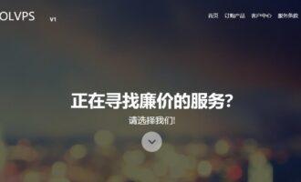 『闪购』OLVPS – 1核/256M内存/5G硬盘/512GB流量/100M带宽/宁波BGP Nat/年付198元