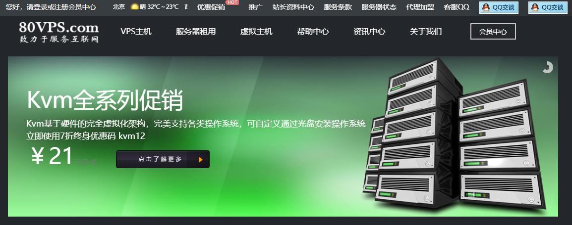 「优惠」80VPS - 五月最新促销优惠 新上线韩国LG数据中心 年付仅需299元 香港Cera 香港新世界 5折优惠 资讯 第1张