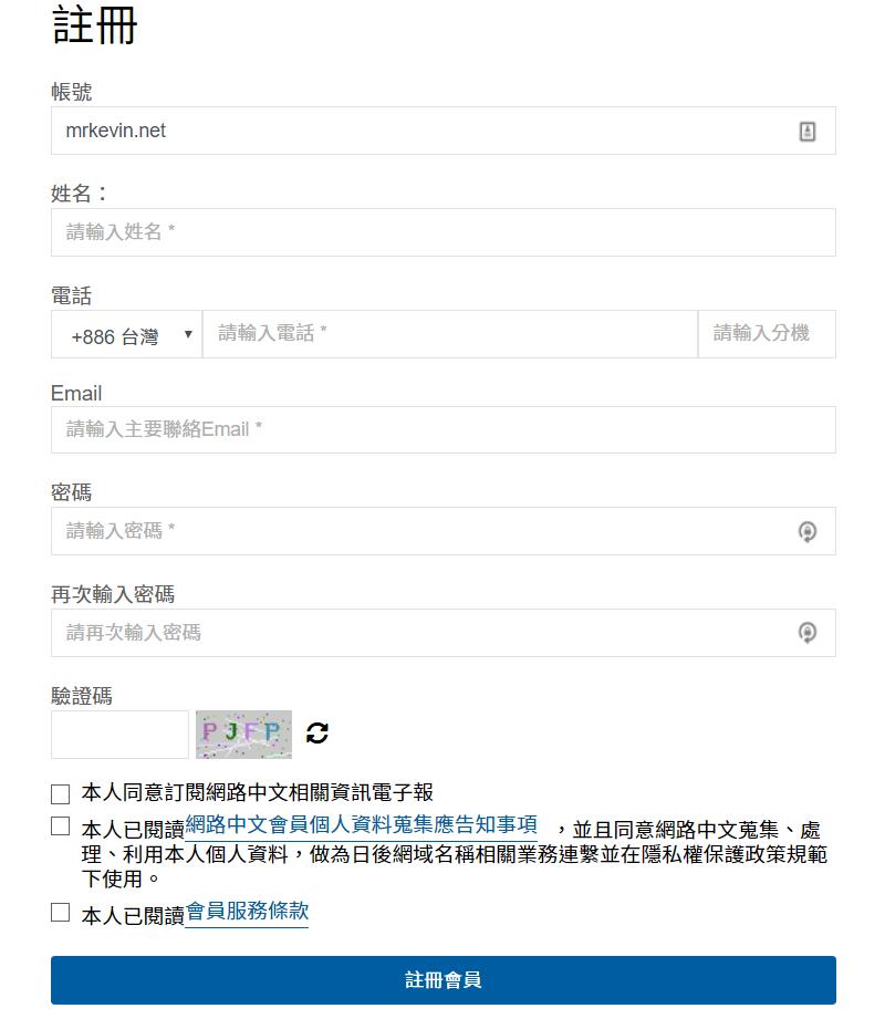 『域名』網路中文-限时免费申请一年.tw顶级域名 干货分享 第2张