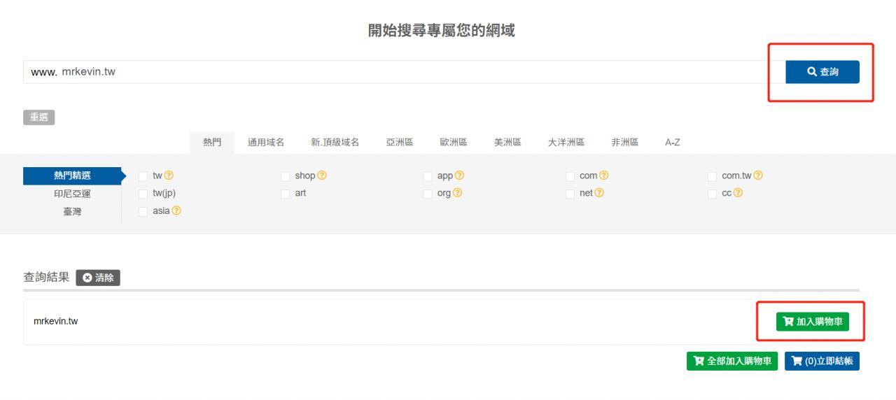 『域名』網路中文-限时免费申请一年.tw顶级域名 干货分享 第3张