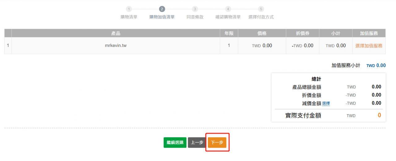 『域名』網路中文-限时免费申请一年.tw顶级域名 干货分享 第5张
