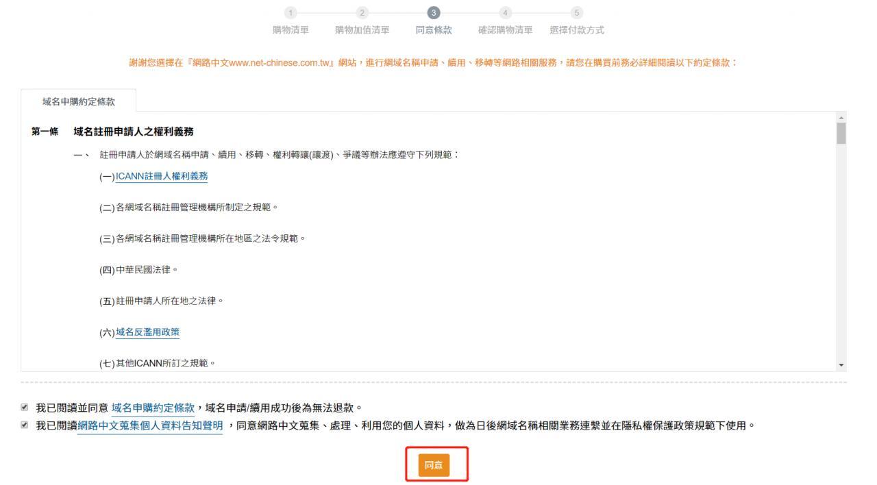 『域名』網路中文-限时免费申请一年.tw顶级域名 干货分享 第6张