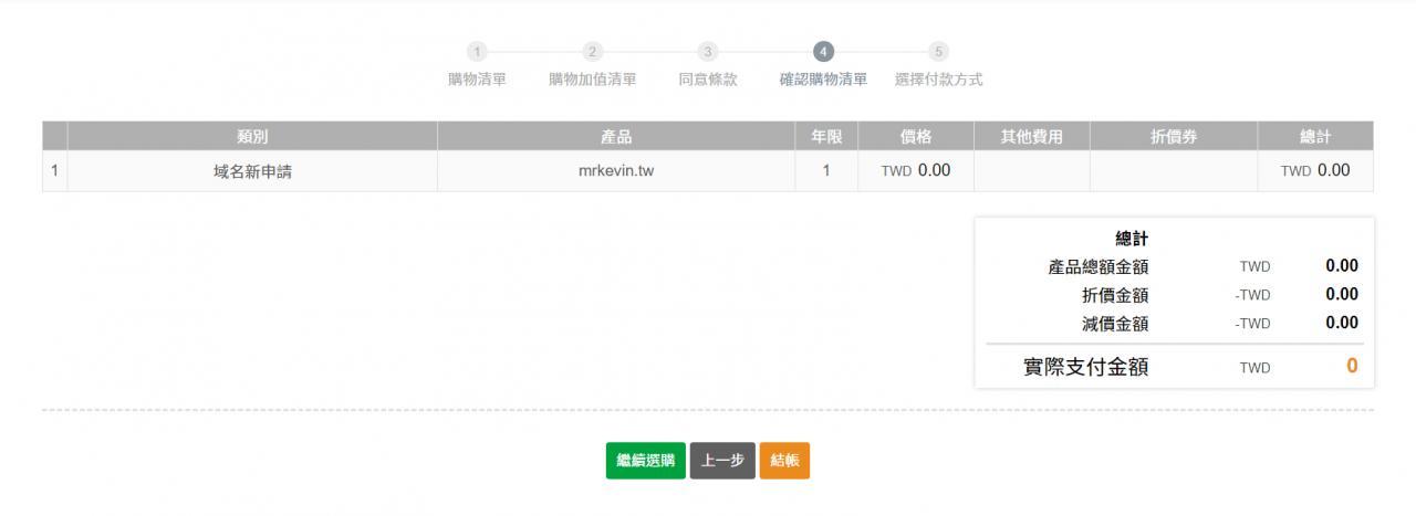 『域名』網路中文-限时免费申请一年.tw顶级域名 干货分享 第7张