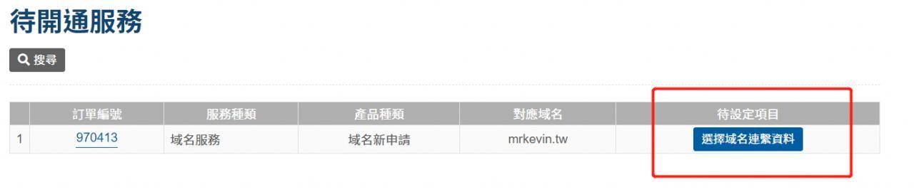 『域名』網路中文-限时免费申请一年.tw顶级域名 干货分享 第9张