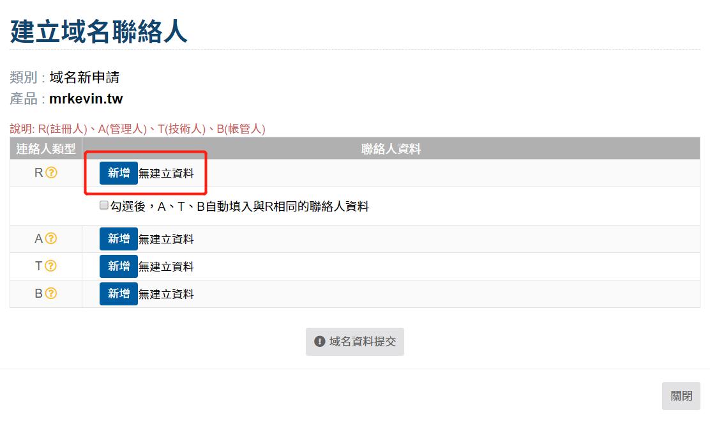 『域名』網路中文-限时免费申请一年.tw顶级域名 干货分享 第10张