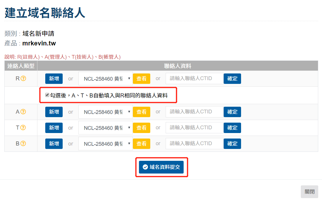 『域名』網路中文-限时免费申请一年.tw顶级域名 干货分享 第11张