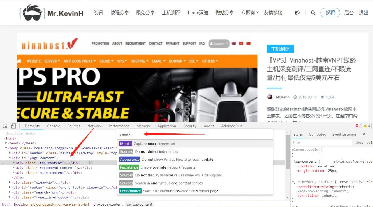 『技巧』如何利用Chrome进行网页长截图 教程分享 第4张