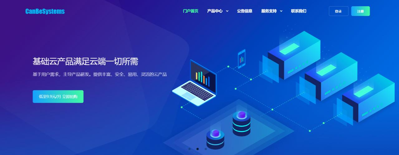 『测评』cbvps-又一香港HKBN NAT VPS/最低月付仅需8元 主机测评 第1张