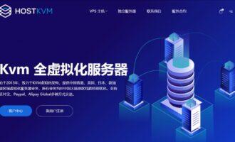 『优惠』HostKvm-最新九月促销优惠/全场8折/香港 新加坡低至7.5折