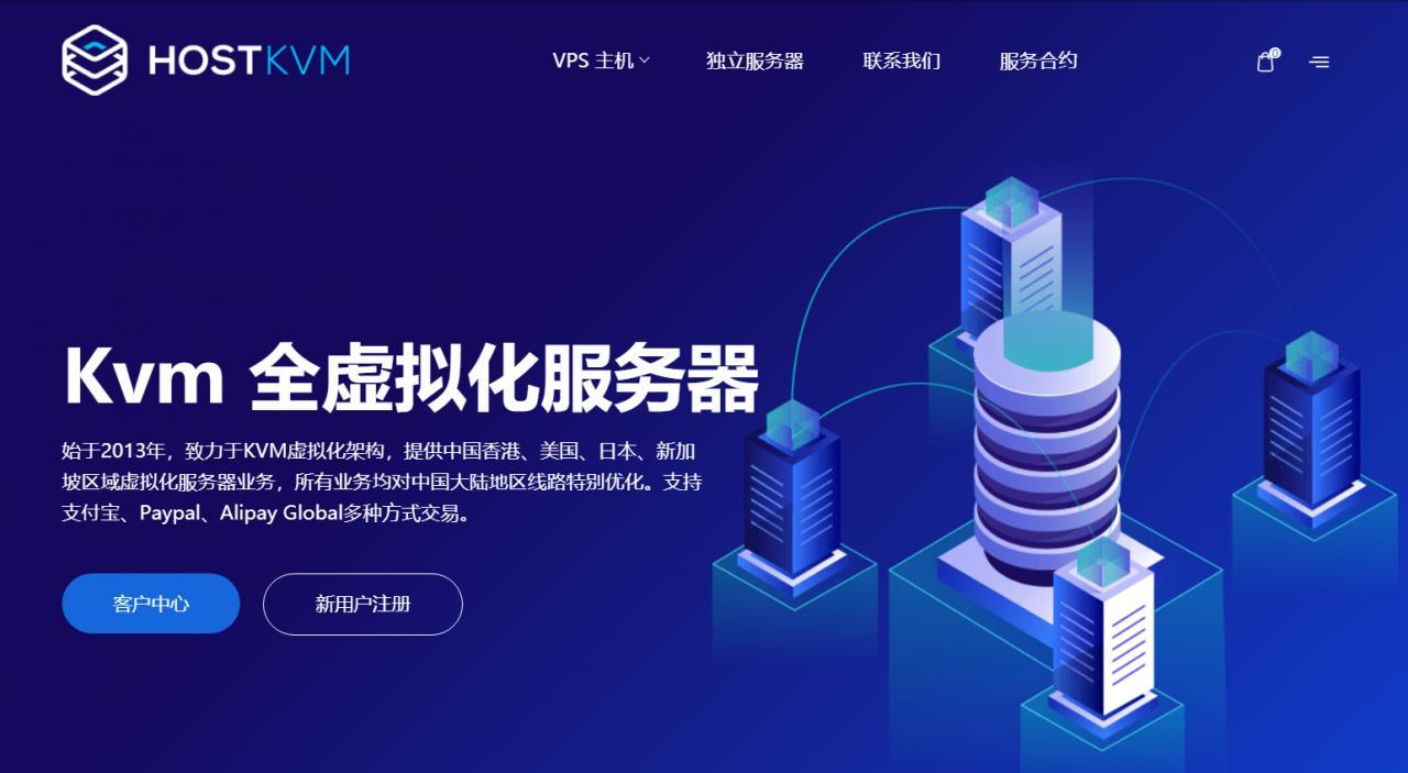 『优惠』HostKvm-最新九月促销优惠/全场8折/香港 新加坡低至7.5折 资讯 第1张