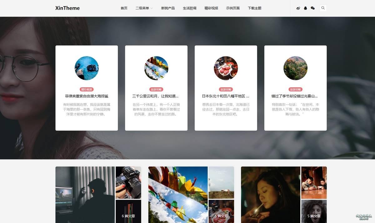 『主题』Autumn-适用于Wordpress博客 | 自媒体 | 科技 | 旅游资讯类网站 做站分享 第3张