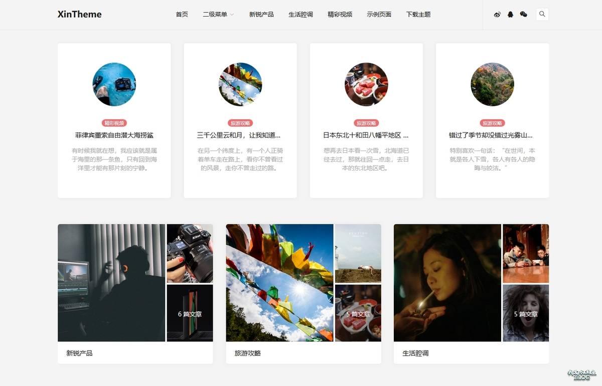 『主题』Autumn-适用于Wordpress博客 | 自媒体 | 科技 | 旅游资讯类网站 做站分享 第4张