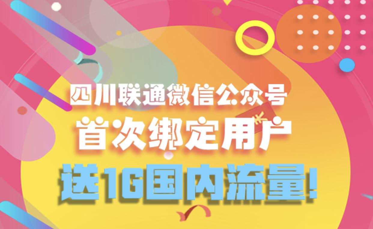 『福利』中国联通-关注四川联通微信公众号领取1G国内流量 干货分享 第1张
