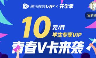 『活动』腾讯视频 – 开学季活动/腾讯视频VIP一年仅需1元