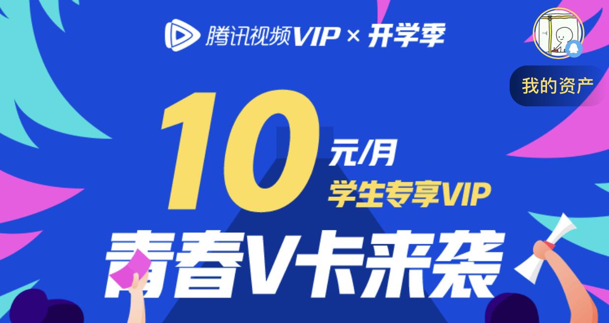 『活动』腾讯视频 - 开学季活动/腾讯视频VIP一年仅需1元 干货分享 第1张