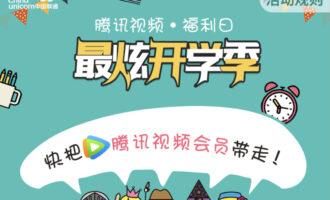 『活动』重庆联通 – 36元购买6个月腾讯视频会员及3.6G全国流量