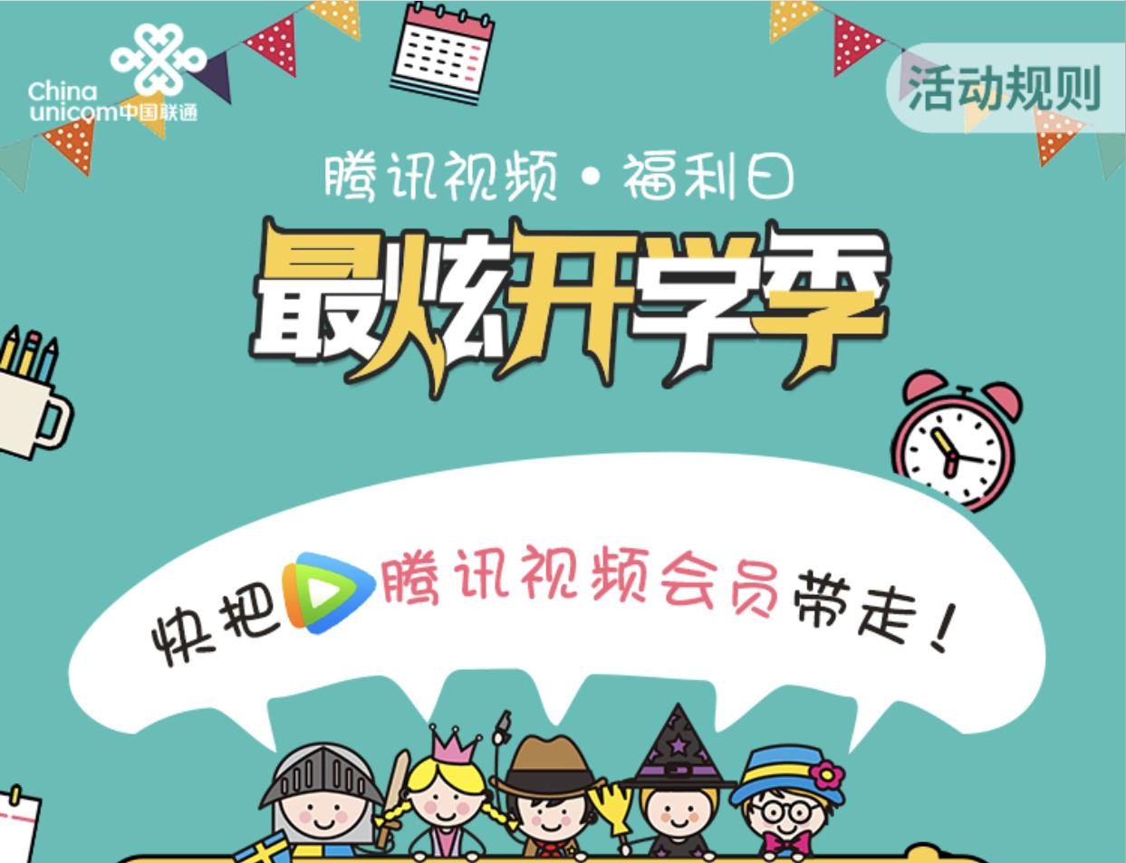 『活动』重庆联通 - 36元购买6个月腾讯视频会员及3.6G全国流量 干货分享 第1张