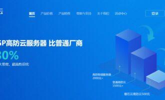 『投稿』磐石云 – 99/月 2核4G 20M带宽 50G防护 无限流量
