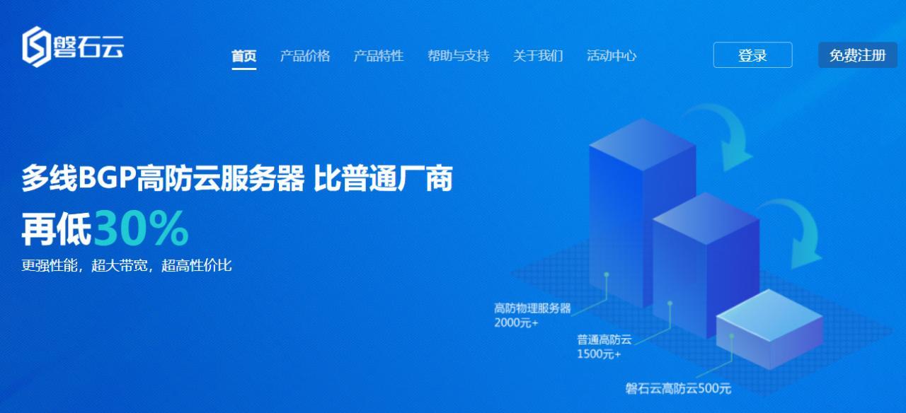 『投稿』磐石云 - 99/月 2核4G 20M带宽 50G防护 无限流量 资讯 第1张