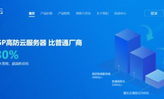 『投稿』磐石云 – BGP高防云服务器,首月0元使用
