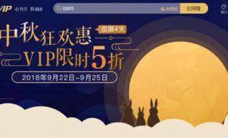 『活动』腾讯视频 – 中秋狂欢惠/VIP全场5折/腾讯视频会员年付仅需99元/官方活动