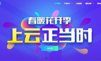 『优惠』TenVM – 多数据中心大促销/含新西伯利亚 台湾 徐州 澳大利亚等数据中心
