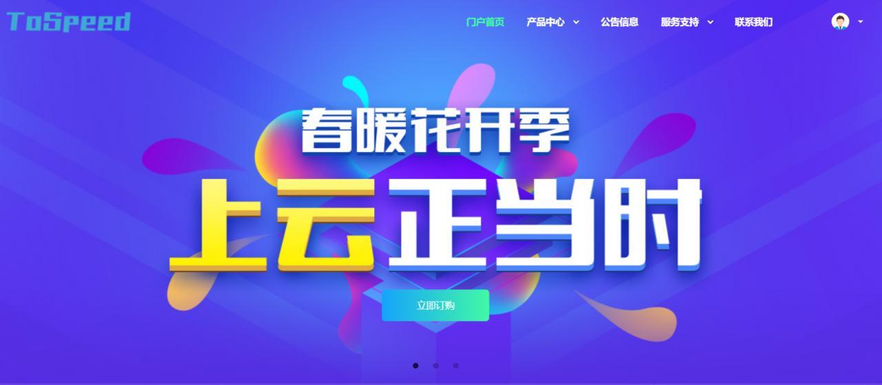 『优惠』TenVM - 多数据中心大促销/含新西伯利亚 台湾 徐州 澳大利亚等数据中心 干货分享 第1张