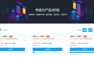 『优惠』腾讯云 – 爆品秒杀活动/2核/8G/50G/5M带宽/月付仅需40元