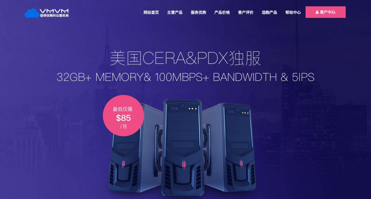 『测评』VMVM - 512M内存 / 10G硬盘 / 1T流量 / 20Mbps / NAT KVM / 韩国SK线路 / 月付50元 主机测评 第1张