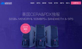 『优惠』VMVM – 12月最新优惠方案 / 美国最高6折优惠 / 韩国CN2 8折优惠