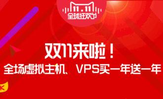 『双十一』老薛主机 – 虚拟主机 / VPS买一年送一年