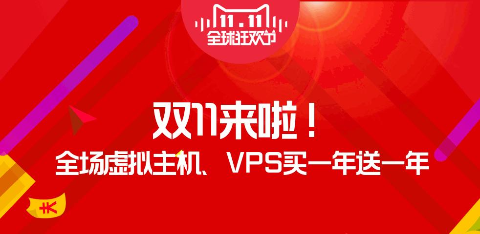 『双十一』老薛主机 - 虚拟主机 / VPS买一年送一年 干货分享 第1张