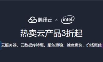 『双十二』腾讯云 – 爆品秒杀 / 云服务器1.8折 年付168元