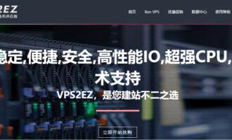 『优惠』VPS2EZ – 全场85折优惠/香港日本美国多机房可选/最低月付42.5元