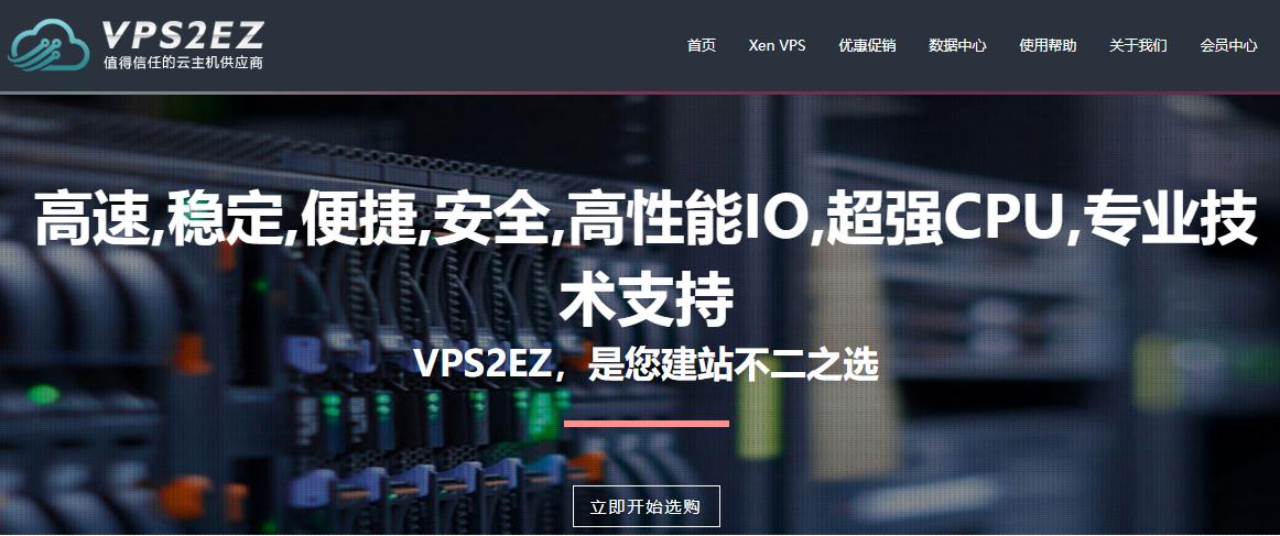 『优惠』VPS2EZ – 开学季全场8折优惠/香港日本美国多机房可选/最低月付40元 资讯 第1张