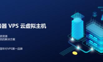 『投稿』XDDVPS – 超级性价比美国香港VPS