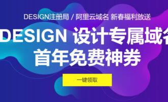 『活动』阿里云 – .DESIGN 设计专属域名 首年免费神券