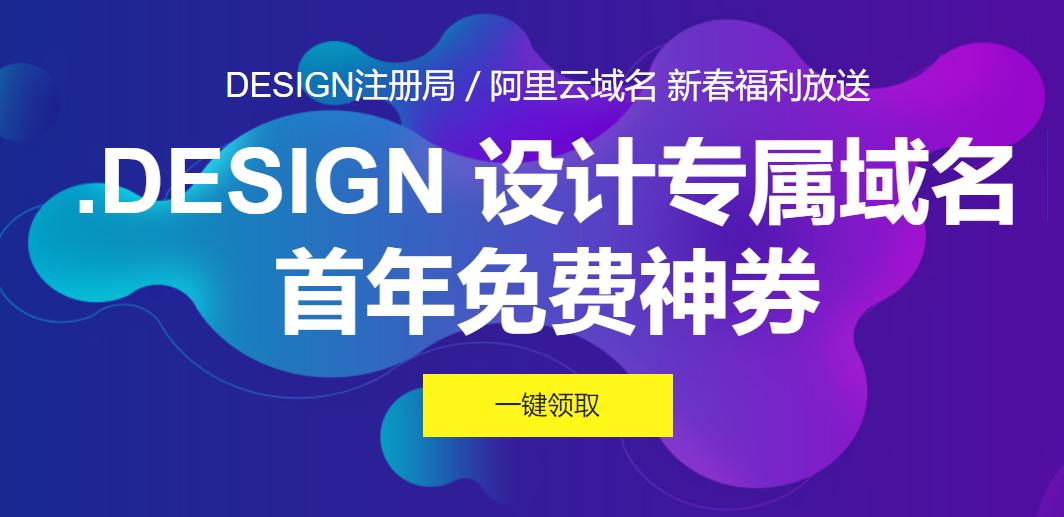 『活动』阿里云 - .DESIGN 设计专属域名 首年免费神券 资讯 第1张