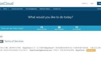 『VDS』GbpsCloud – 2核/4G内存/15G硬盘/不限流量/500M带宽/HKT商宽/月付899元
