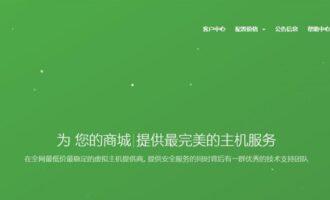 『预售』WikiHost – 1核/1G内存/15G SSD/500G流量/30M带宽/5G防御/香港Cera KVM VPS/月付50元