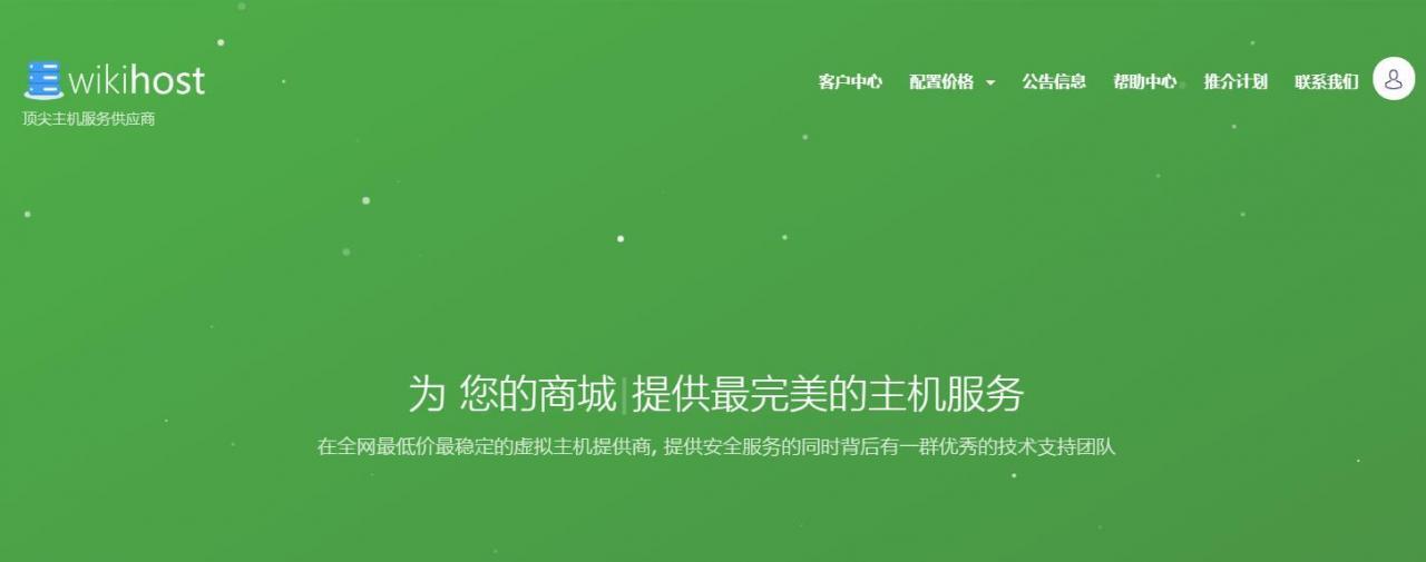 『预售』WikiHost - 1核/1G内存/15G SSD/500G流量/30M带宽/5G防御/香港Cera KVM VPS/月付50元 资讯 第1张
