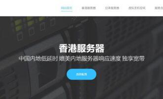 『促销』ZJI – 新春开年促销/香港云地四型/日本大阪一型/E3独立服务器终身七折优惠