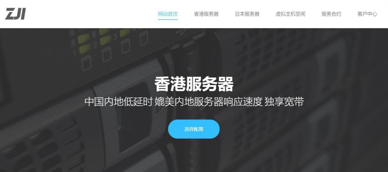 『活动』ZJI - 春节促销/全场8折优惠/香港云地独立服务器买2送1 资讯 第1张