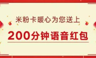『活动』米粉卡 – 新春福利/免费领取200分钟春节语音红包