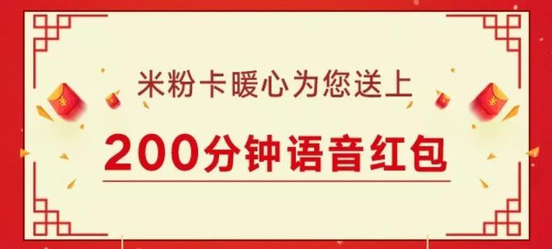 『活动』米粉卡 - 新春福利/免费领取200分钟春节语音红包 资讯 第1张