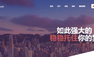 『测评』RivenCloud – 香港VPS测评报告/四网直连 貌似还挺香?