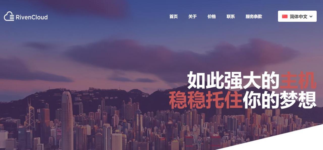 『测评』RivenCloud - 香港VPS测评报告/四网直连 貌似还挺香? 主机测评 第1张