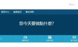 『测评』PQS – 2核/2G内存/20G SSD/不限流量/600M带宽/台湾HiNet VDS/月付398元/又一款大带宽VDS
