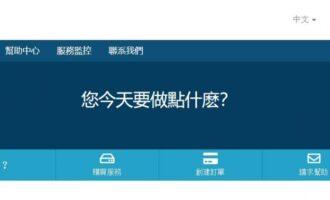 「上新」PQS – 1核 512MB内存 8G SSD 512G流量 120M带宽 台湾BGP 原生静态IP 解锁流媒体 月付112元