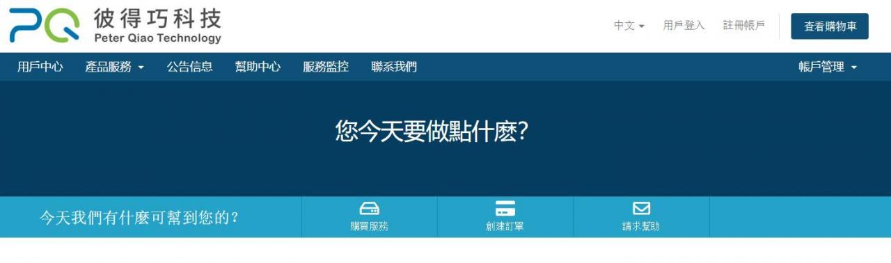 『上新』PQS - 1核/256M内存/4G SSD/不限流量/1G带宽/香港HKBN家宽/Nat KVM/月付103元 资讯 第1张